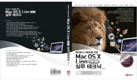 [신간안내] Mac OS X Lion 실무 테크닉 (기본 + 활용), 국내 현실에 맞게 집필한 매킨토시 활용서