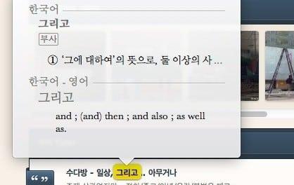OS X 10.8 에서 10.9 메버릭스의 한국어, 영한/한영 사전 사용하기