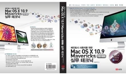 [신간안내] OS X 10.9 매버릭스(Mavericks) 기본 + 활용 실무 테크닉, 국내 현실에 맞게 집필한 매킨토시 활용서