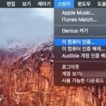[Q&A] 맥북 아이튠즈 컴퓨터 인증