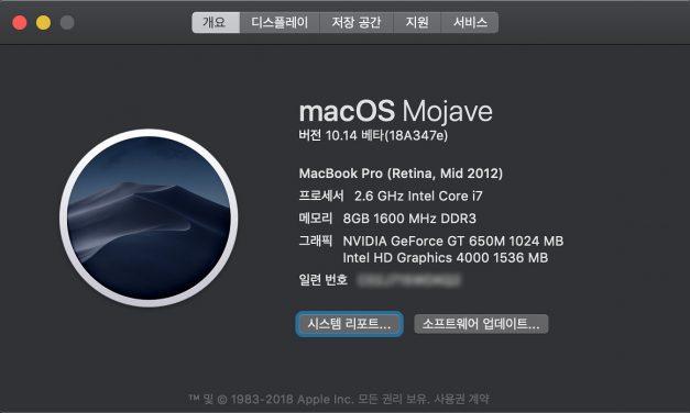macOS 10.14 모하비 개발자 베타 5 주요 내용